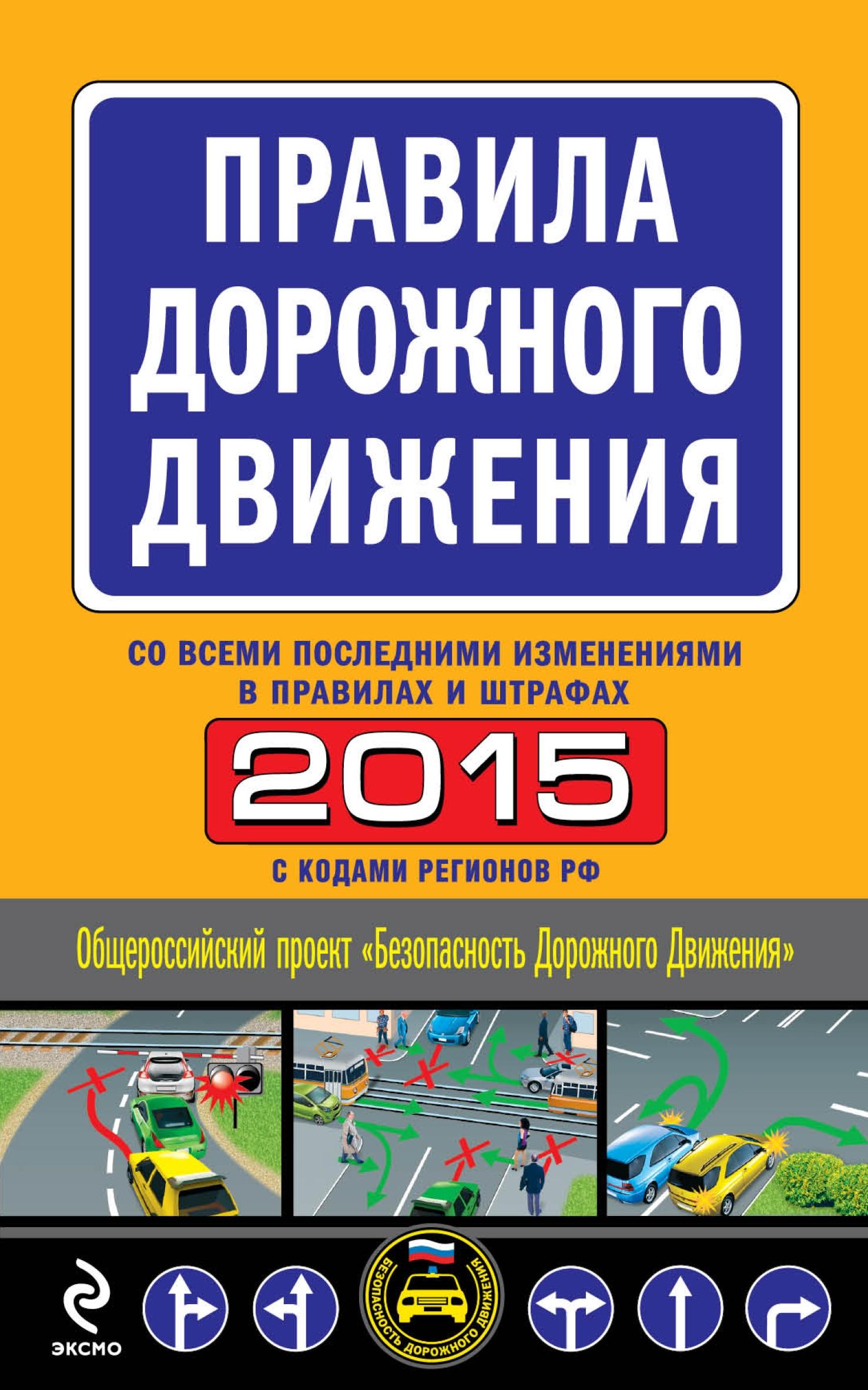 Отсутствует ПДД 2015 со всеми последними изменениями в правилах и штрафах отсутствует правила дорожного движения 2014 со всеми последними изменениями в правилах и штрафах