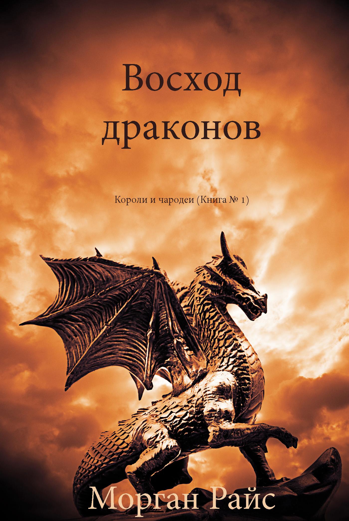 Морган Райс Восход драконов xixu 2 10 ярдов