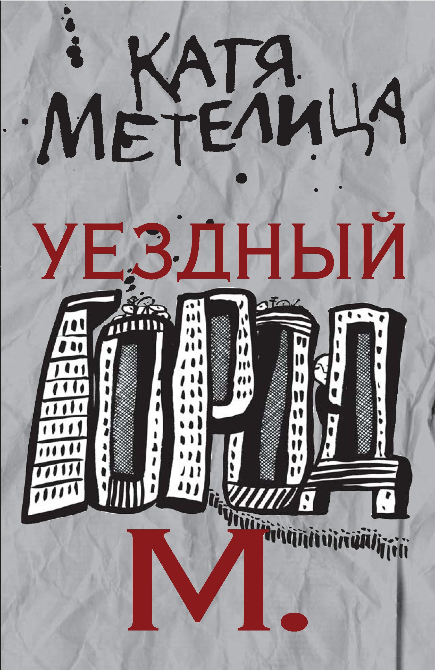 Катя Метелица Уездный город М. катя метелица дневник луизы ложкиной