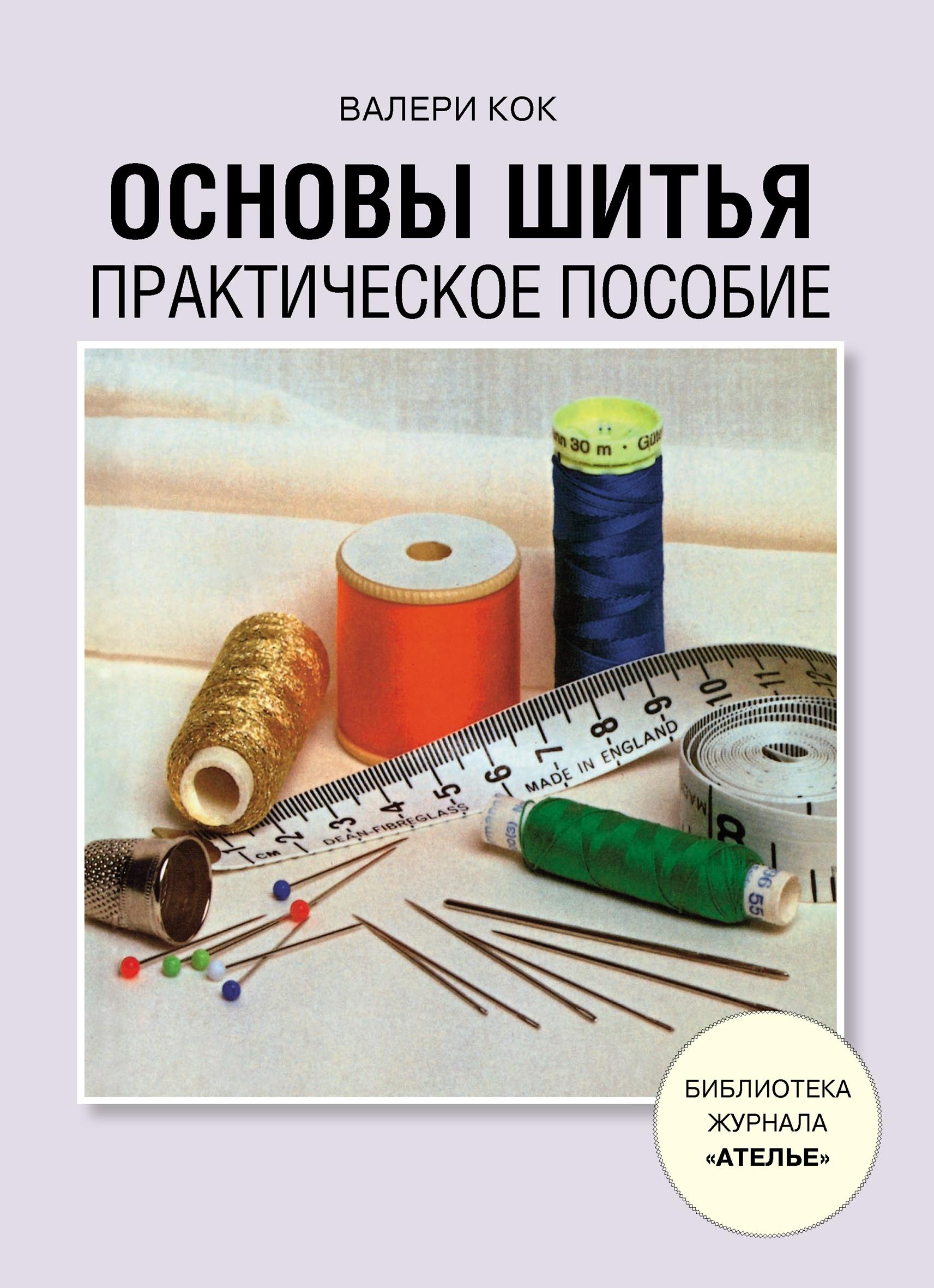 цена на Валери Кок Основы шитья. Практическое пособие