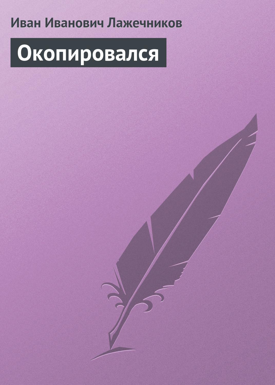 Иван Иванович Лажечников Окопировался