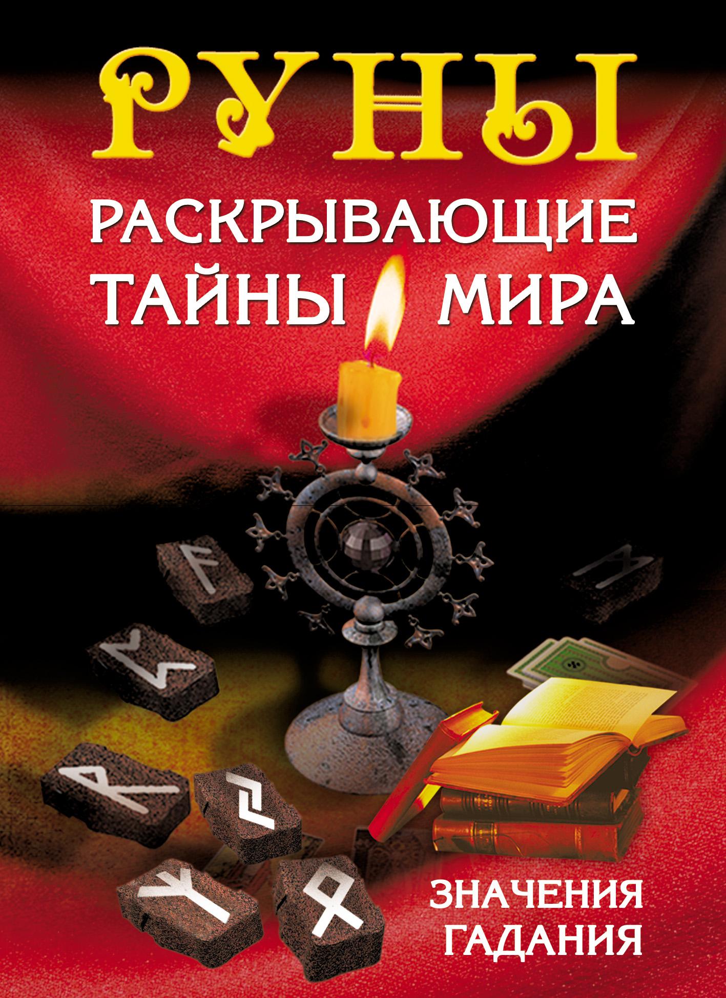 С. А. Матвеев Руны, раскрывающие тайны мира колесов е торстен а руны футарк классический и арманический