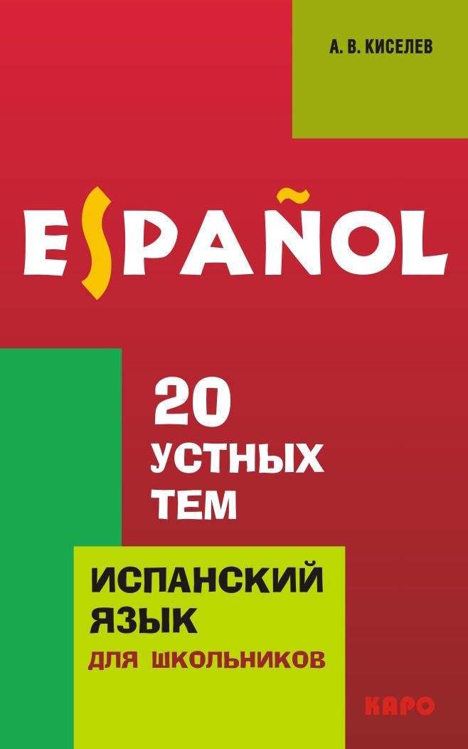 купить А. В. Киселев 20 устных тем по испанскому языку для школьников онлайн