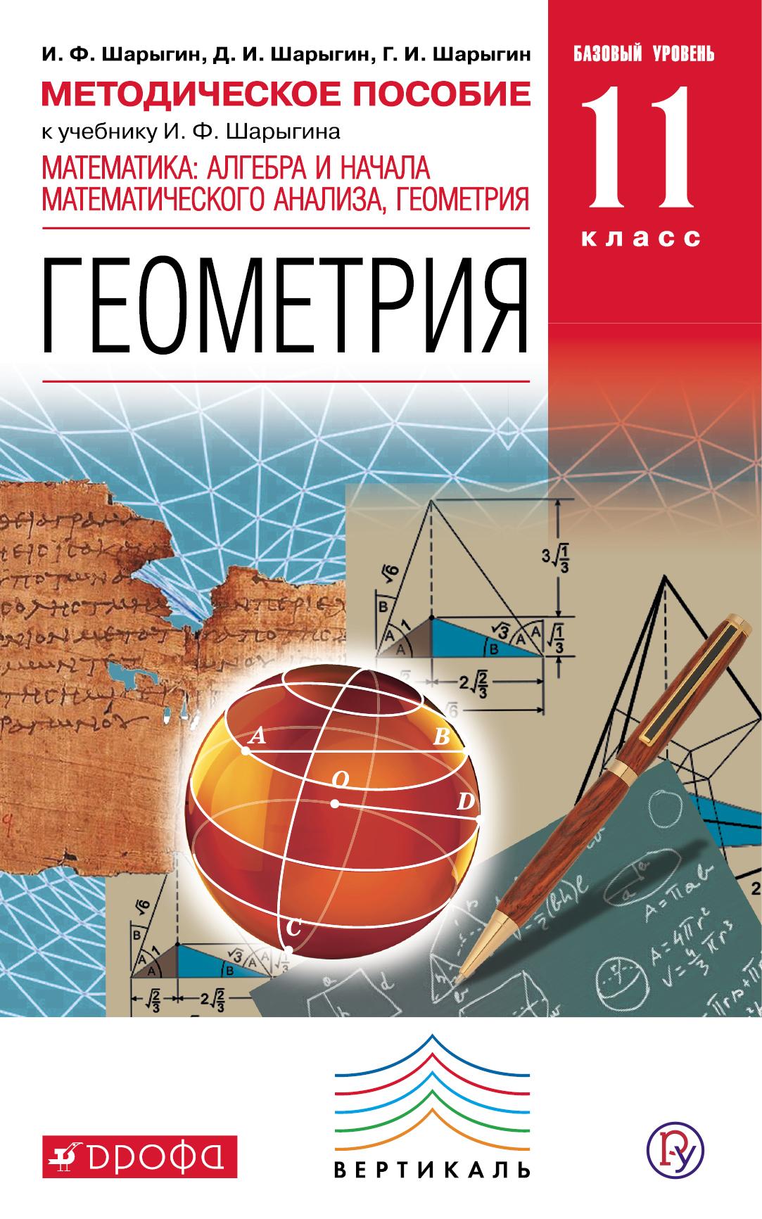 И. Ф. Шарыгин Методическое пособие к учебнику И. Ф. Шарыгина «Математика: алгебра и начала математического анализа, геометрия. Геометрия. Базовый уровень. 11 класс» цена