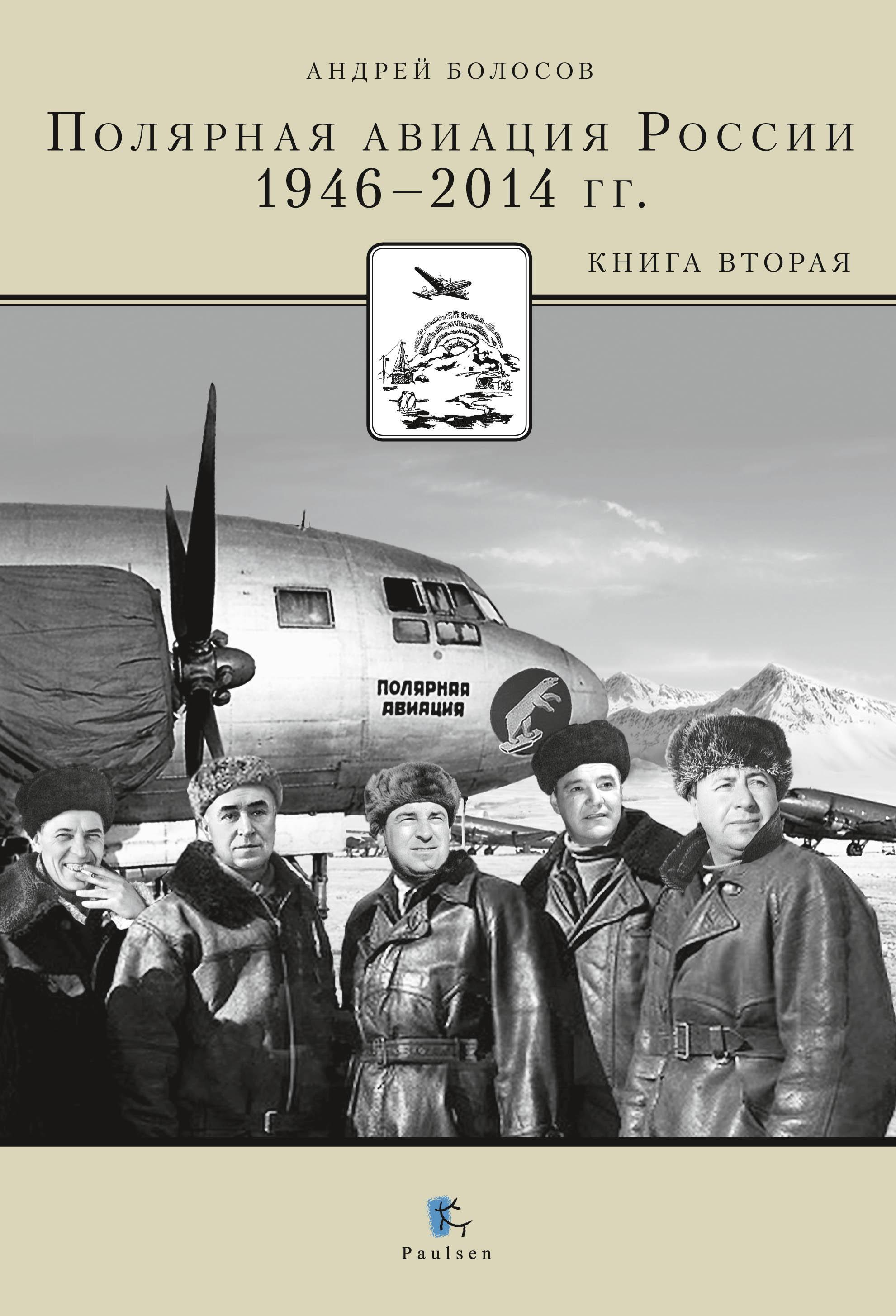 Полярная авиация России.1946–2014 гг. Книга вторая