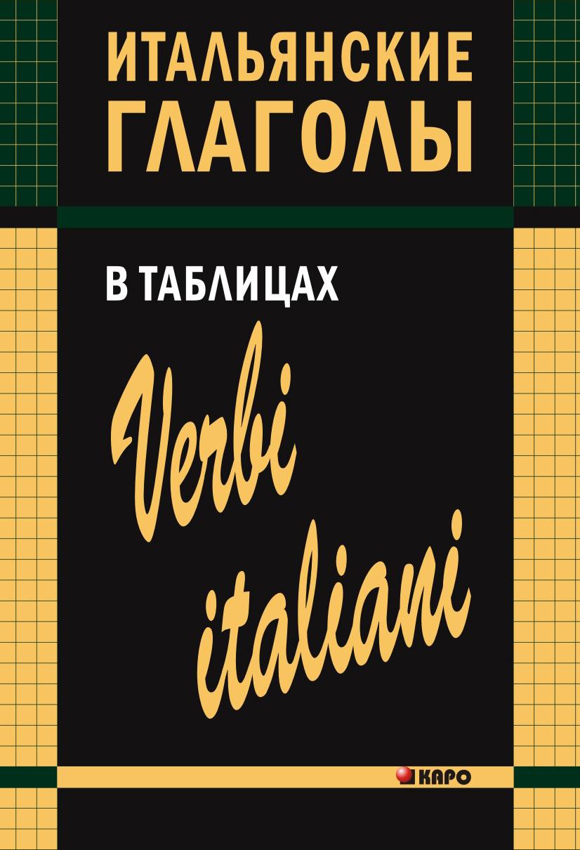 И. М. Лиличенко Итальянские глаголы в таблицах
