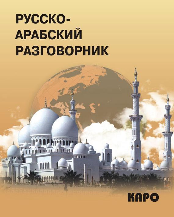 Отсутствует Русско-арабский разговорник