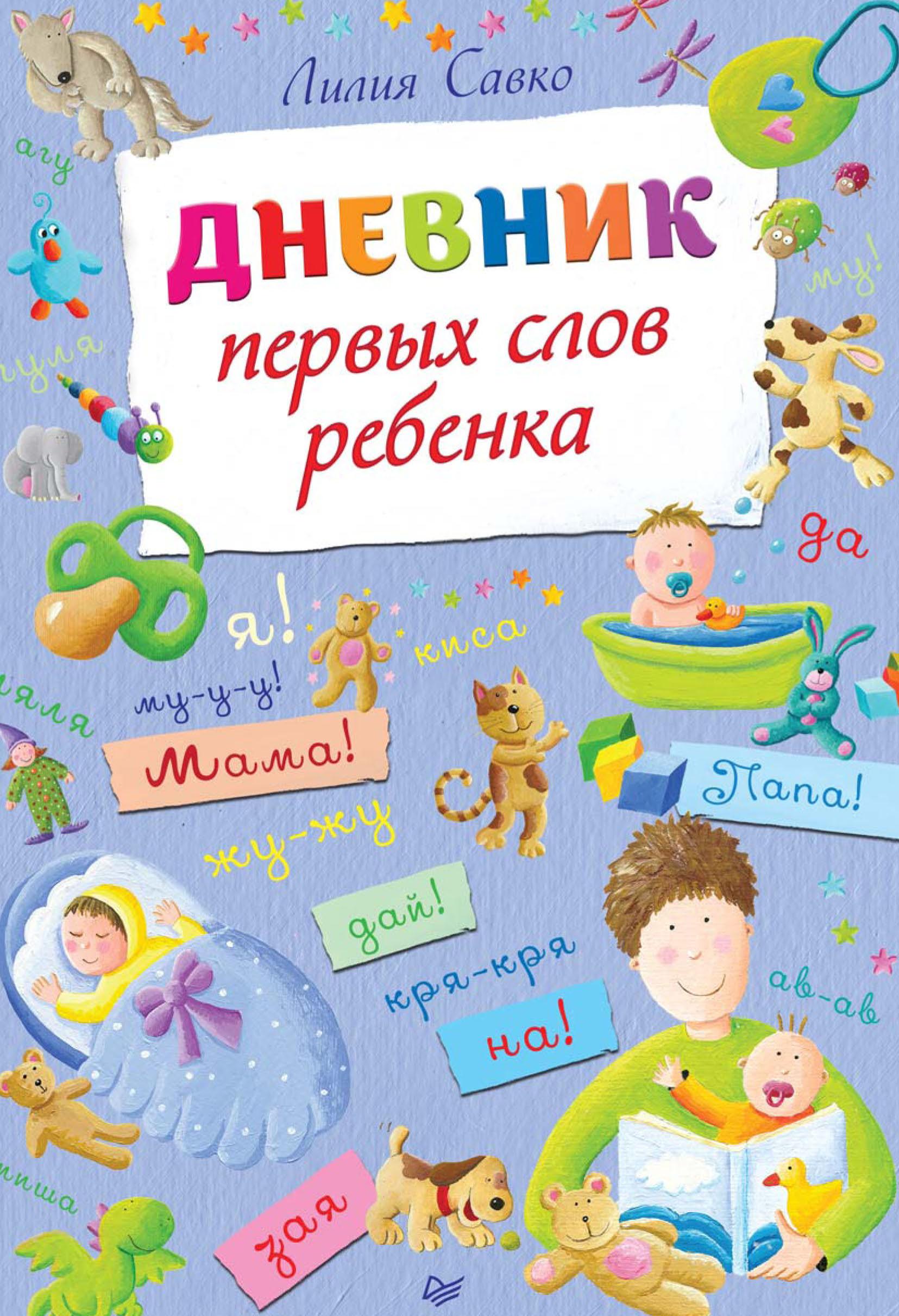 Лилия Савко Дневник первых слов ребенка цена