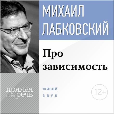 Михаил Лабковский Про зависимость