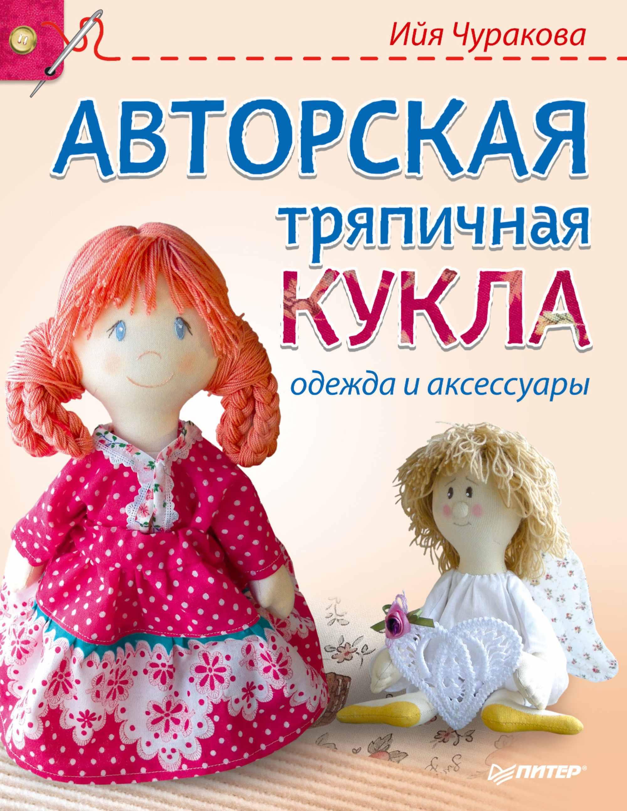Ийя Чуракова Авторская тряпичная кукла, одежда и аксессуары цена