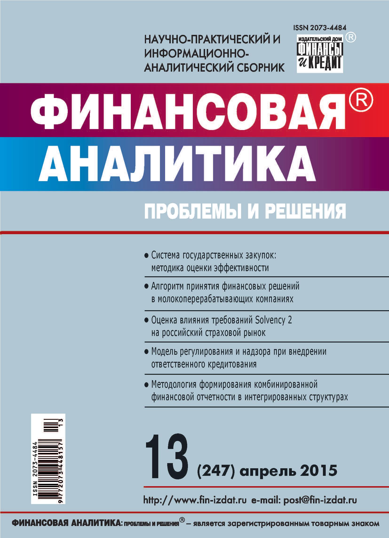 Отсутствует Финансовая аналитика: проблемы и решения № 13 (247) 2015 отсутствует финансовая аналитика проблемы и решения 2 236 2015