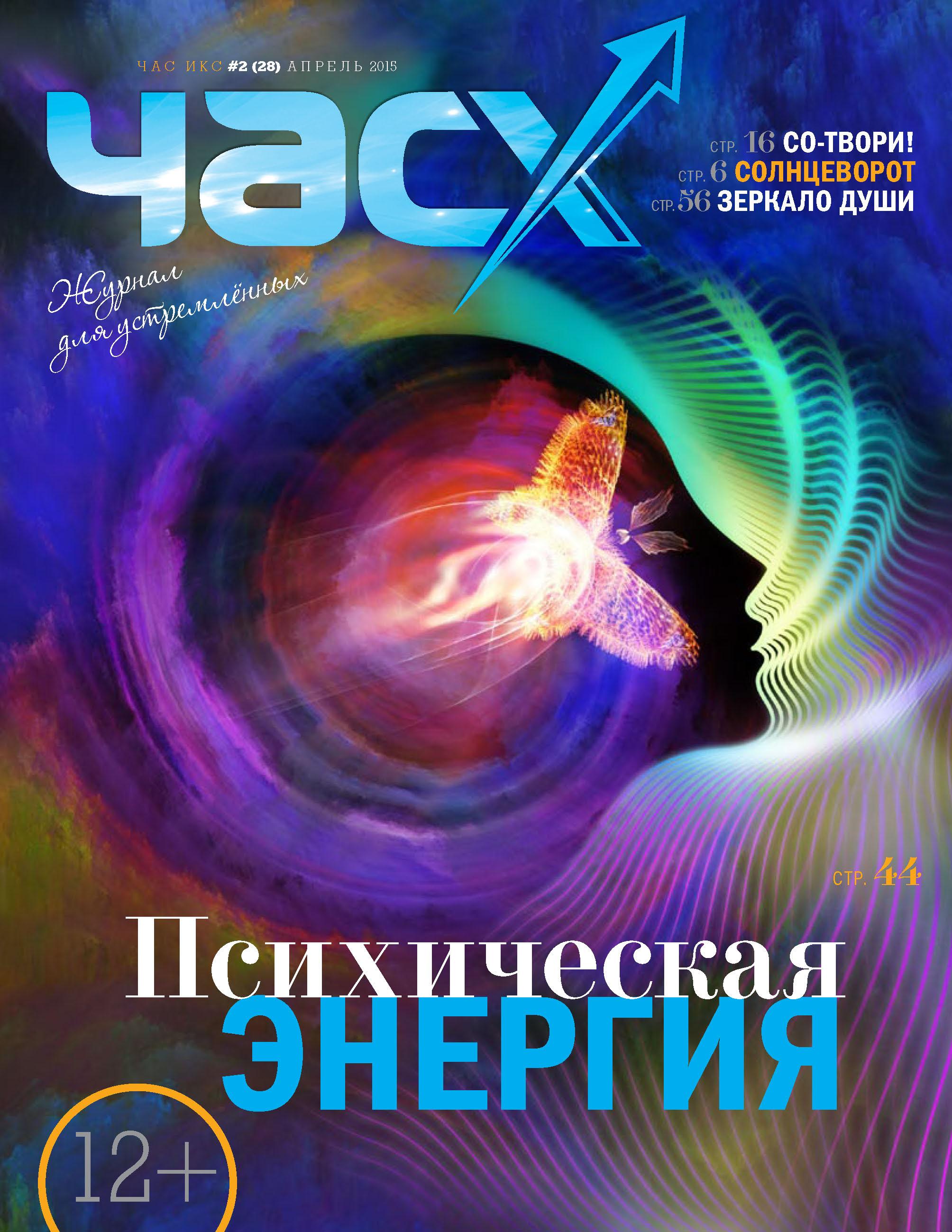 Отсутствует Час X. Журнал для устремленных. №2/2015 отсутствует час x журнал для устремленных 5 2015