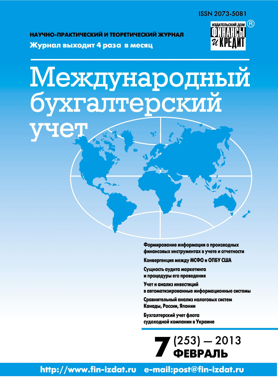 Отсутствует Международный бухгалтерский учет № 7 (253) 2013