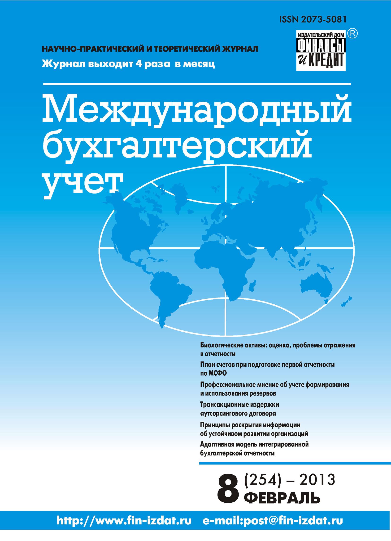 Отсутствует Международный бухгалтерский учет № 8 (254) 2013 профессиональное суждение бухгалтера как инструмент формирования финансовой отчетности монография