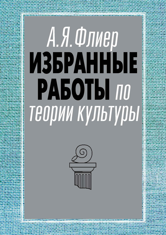 Андрей Флиер Избранные работы по теории культуры цена в Москве и Питере
