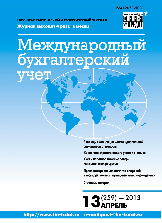 Отсутствует Международный бухгалтерский учет № 13 (259) 2013