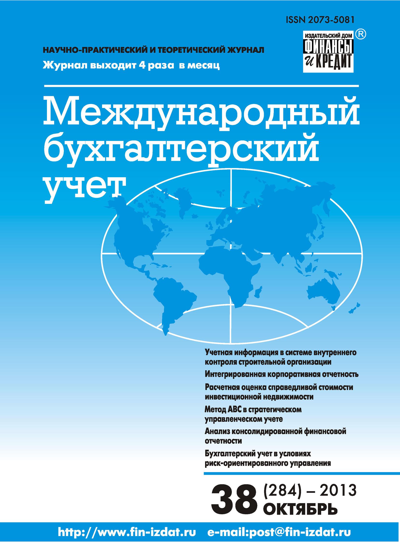 Отсутствует Международный бухгалтерский учет № 38 (284) 2013