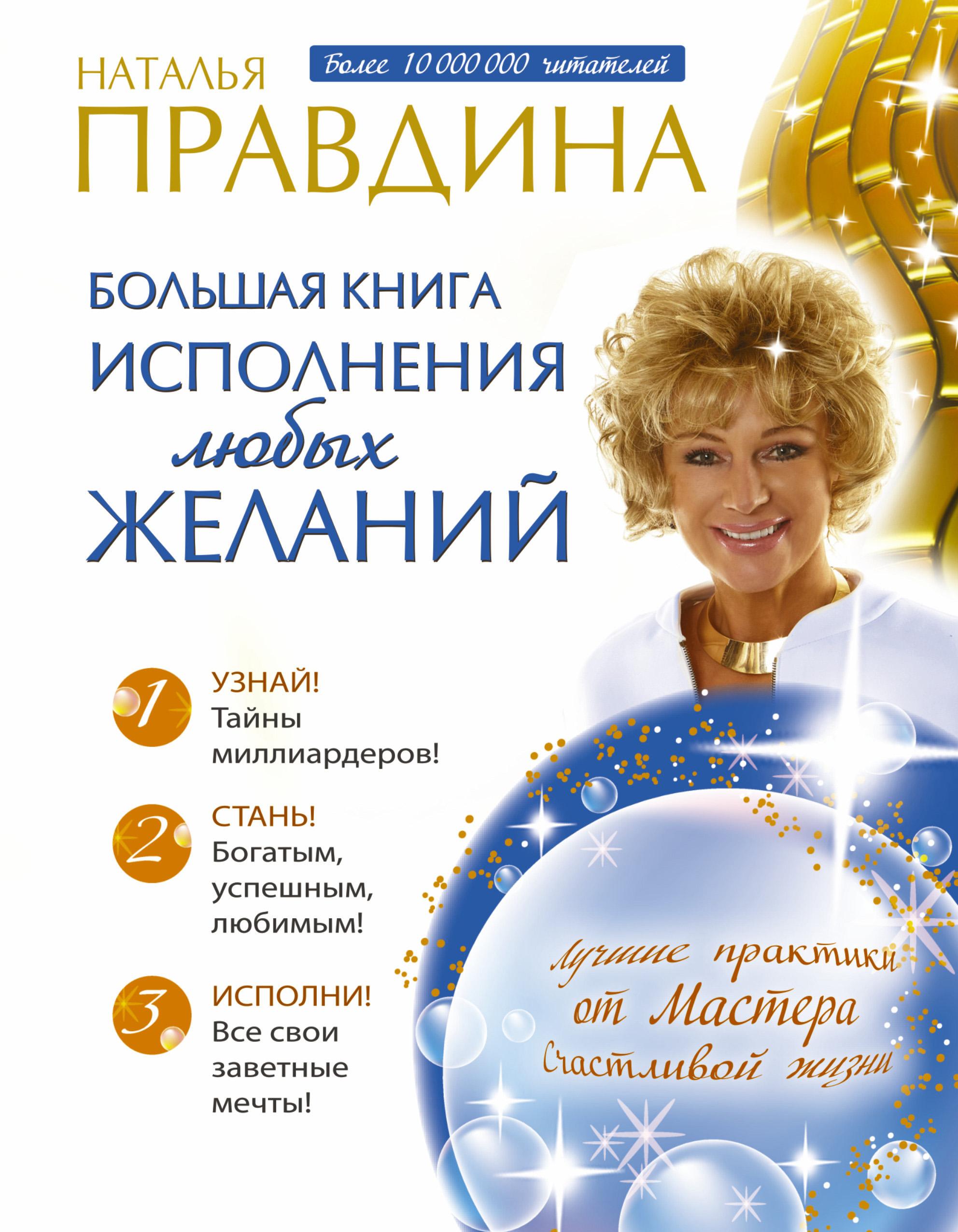 Наталия Правдина Большая книга исполнения любых желаний правдина н ред правдина isbn 9785912071805