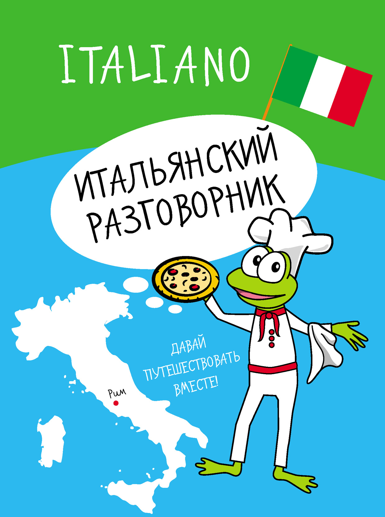 Отсутствует Итальянский разговорник
