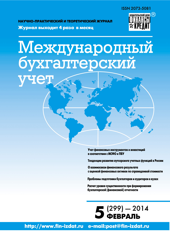 Отсутствует Международный бухгалтерский учет № 5 (299) 2014