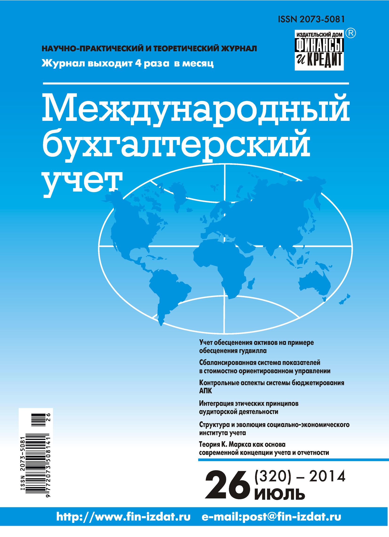 Отсутствует Международный бухгалтерский учет № 26 (320) 2014