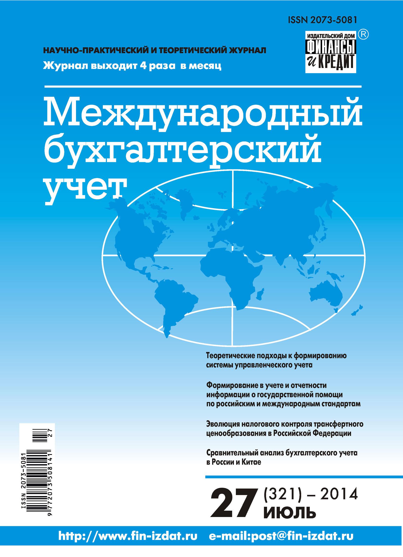 Отсутствует Международный бухгалтерский учет № 27 (321) 2014