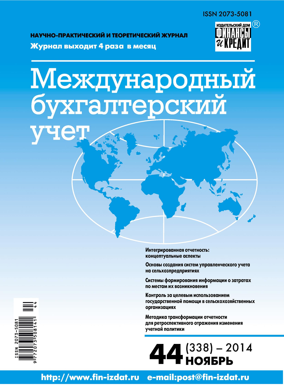 Международный бухгалтерский учет № 44 (338) 2014
