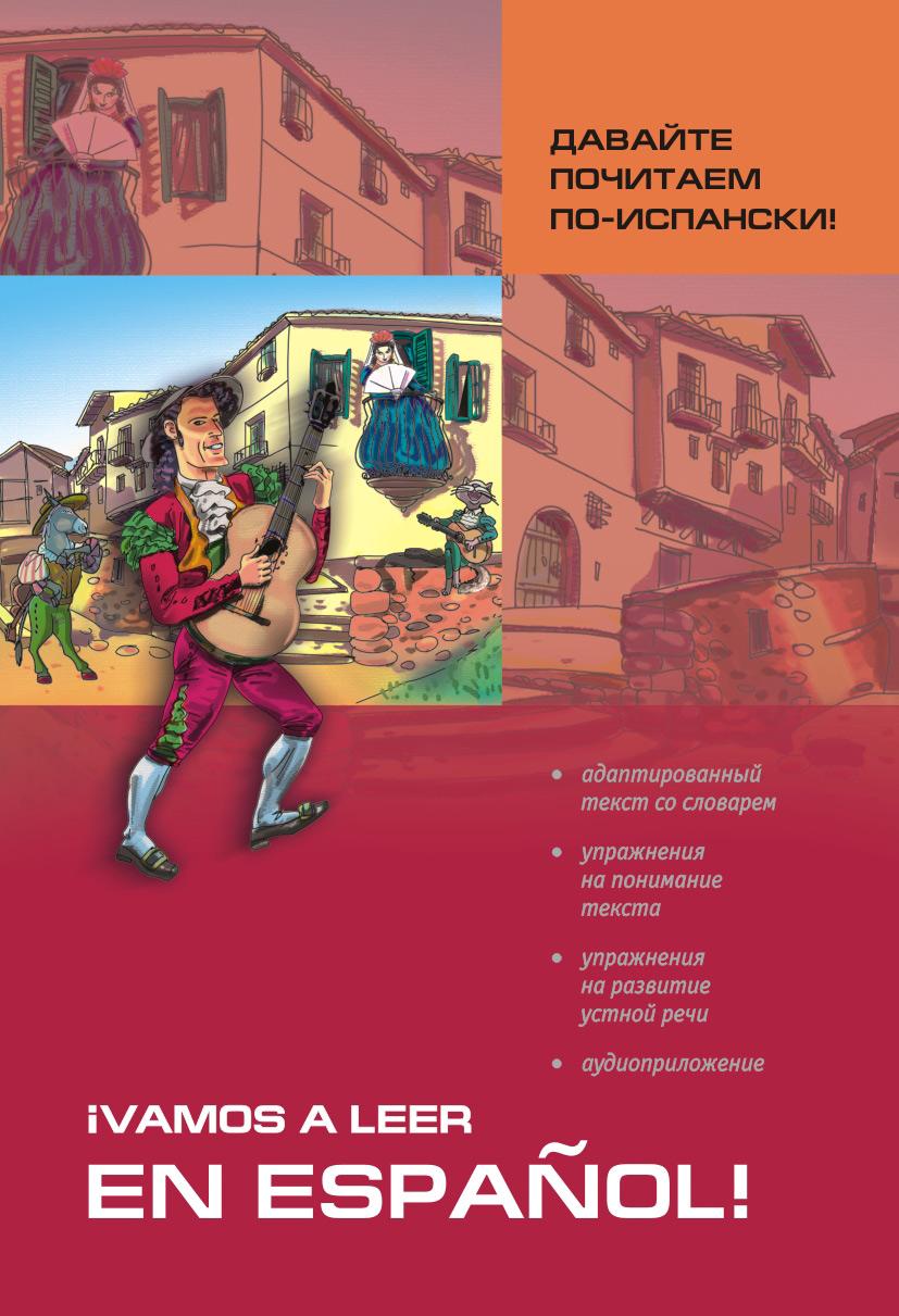 С. Н. Павлова Давайте почитаем по-испански! Пособие по чтению и аудированию цена