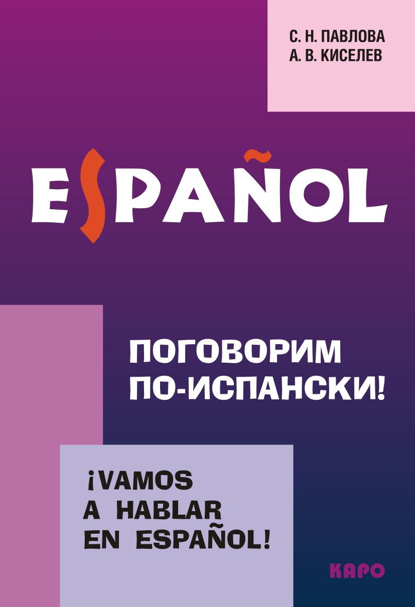 А. В. Киселев Поговорим по-испански! Курс разговорного испанского языка цена