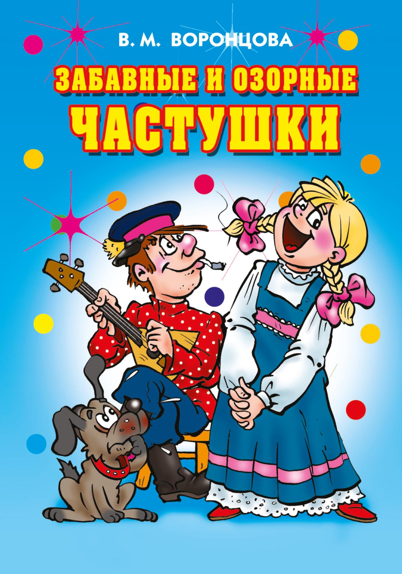 Валерия Михайловна Воронцова Забавные и озорные частушки цена и фото