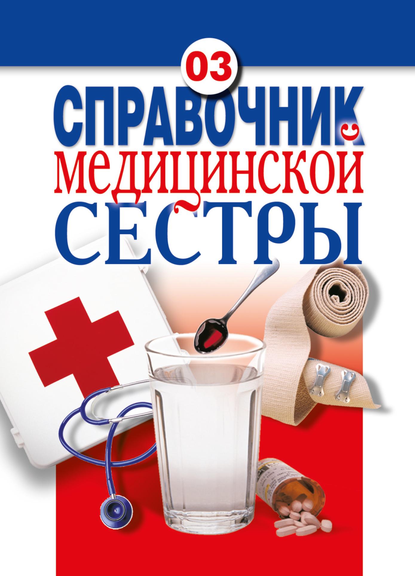 Отсутствует Справочник медицинской сестры