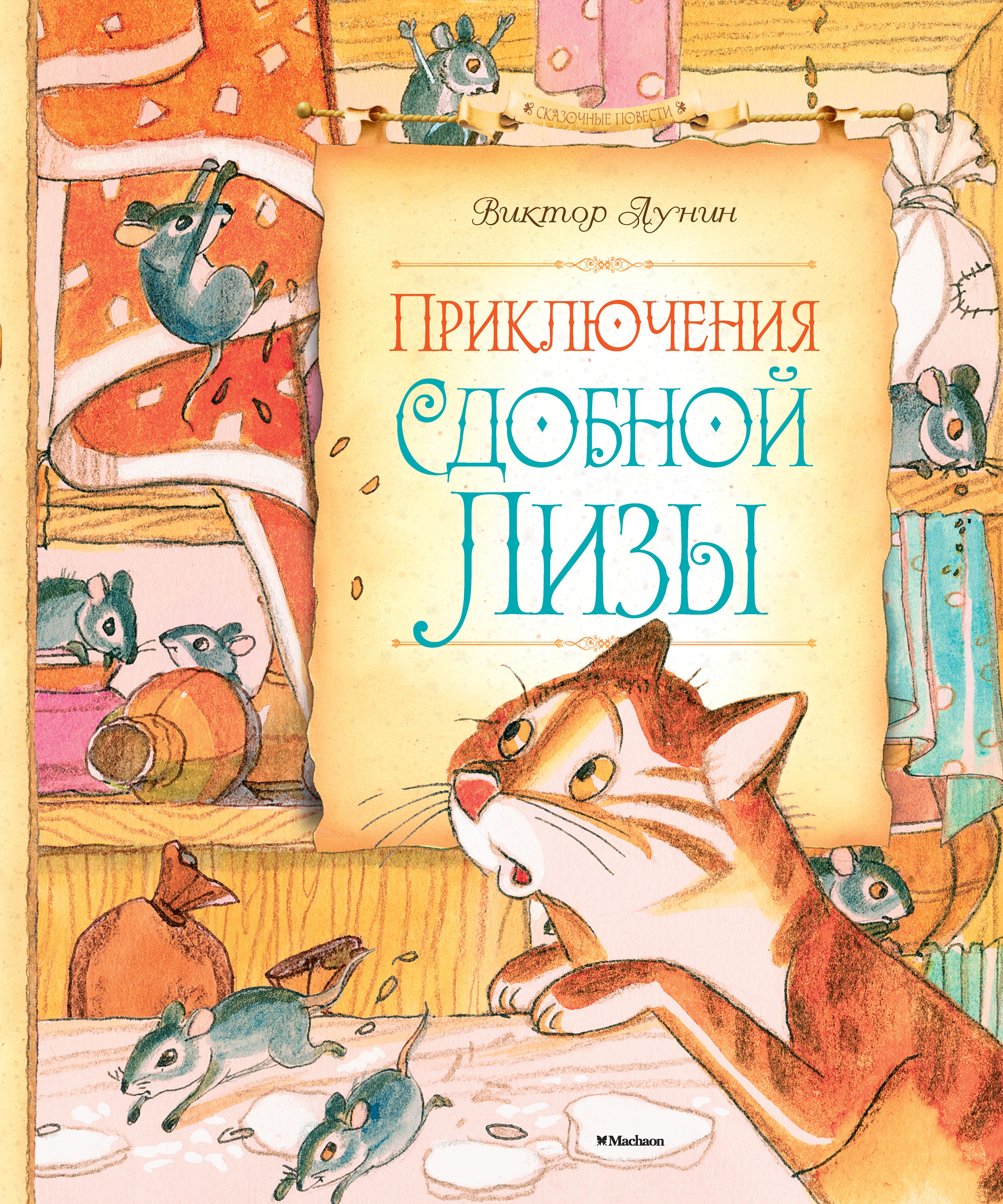 цена на Виктор Владимирович Лунин Приключения сдобной Лизы
