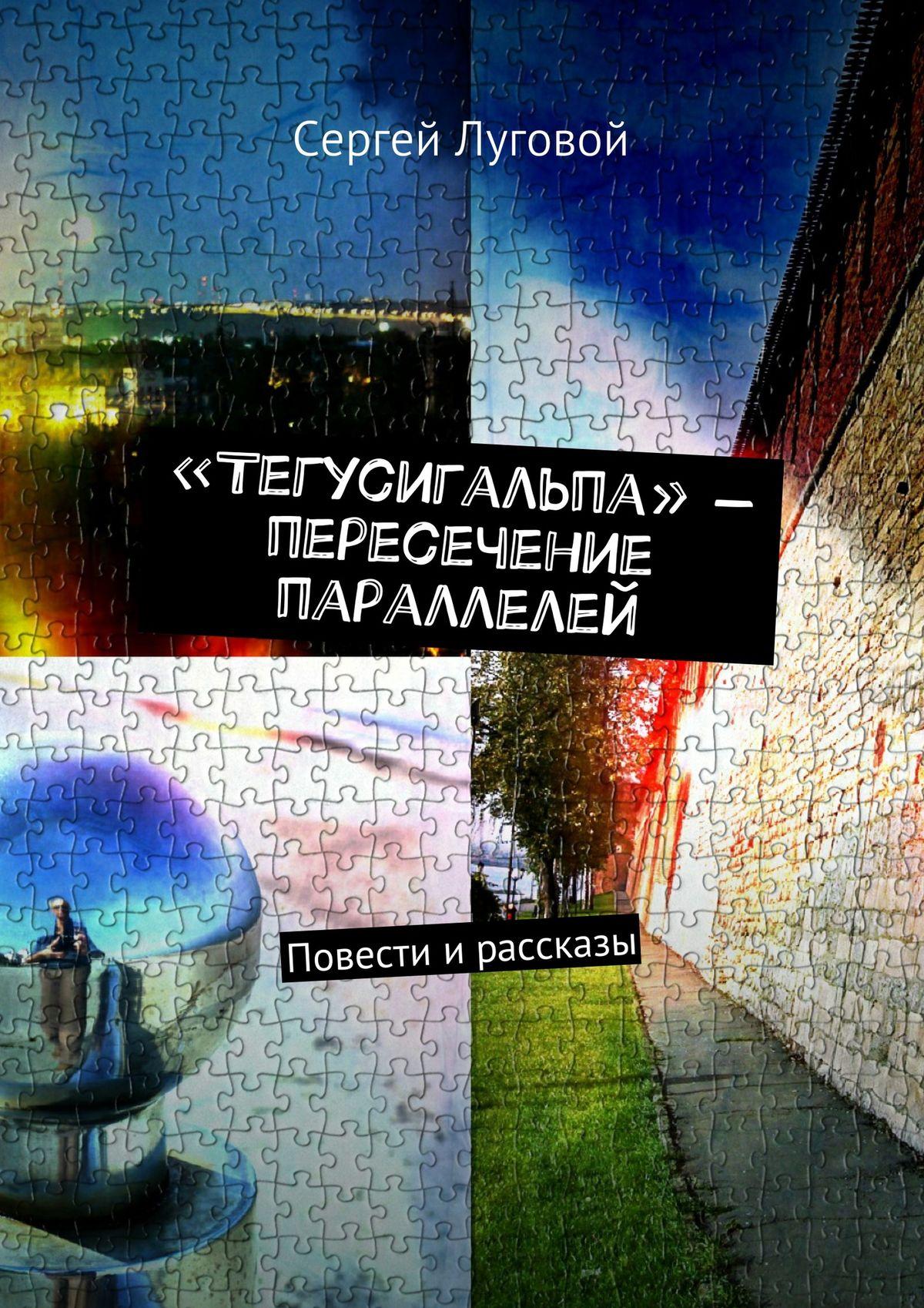 Сергей Луговой «Тегусигальпа» – пересечение параллелей цены онлайн
