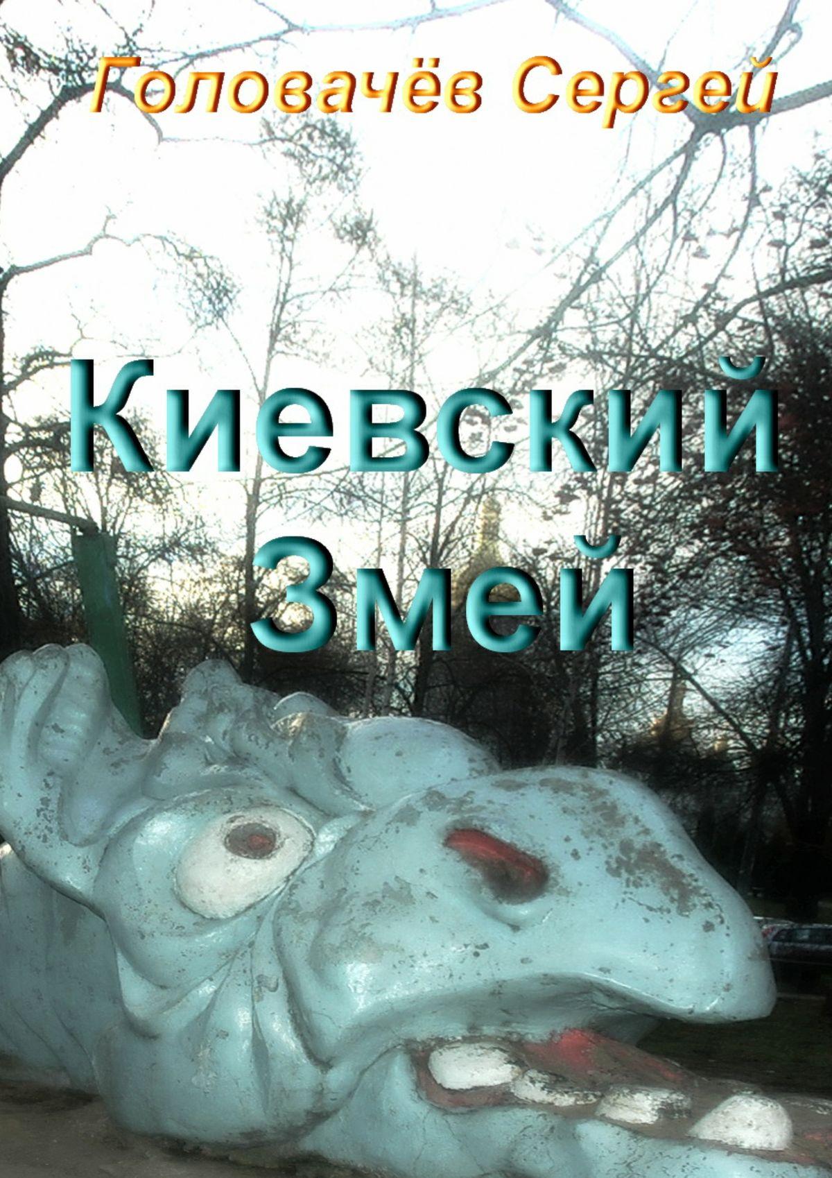Сергей Головачев Киевский Змей