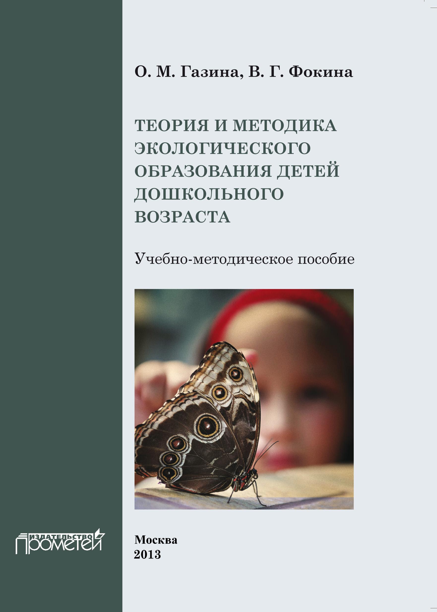 В. Г. Фокина Теория и методика экологического образования детей дошкольного возраста теория и методика экологического образования детей дошкольного возраста