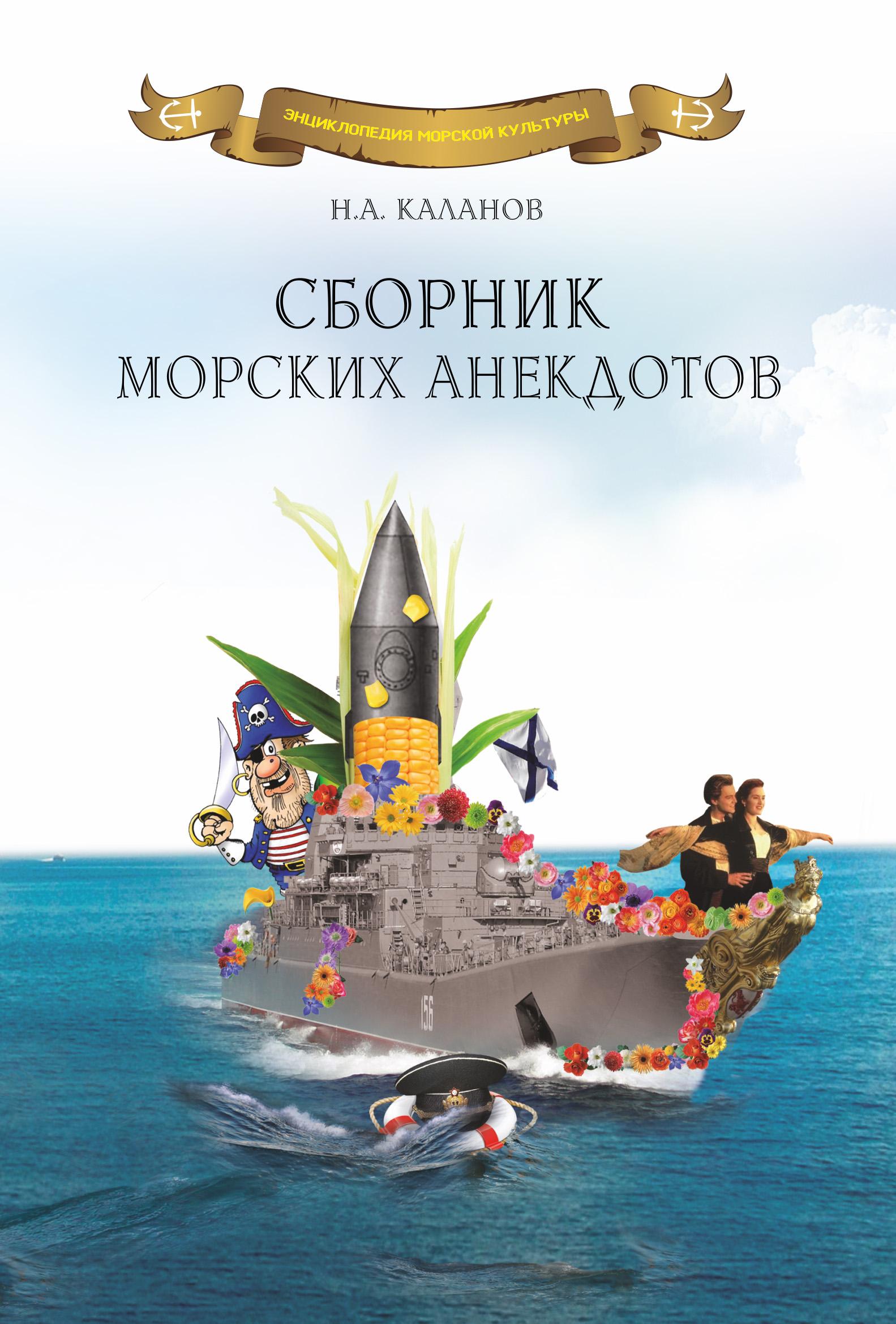 цена на Николай Каланов Сборник морских анекдотов