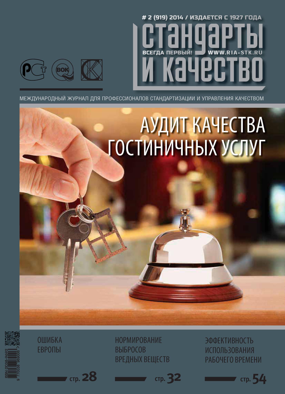 Отсутствует Стандарты и качество № 2 (920) 2014 гассуль вениамин абрамович многоквартирный дом стандарты управления и инфраструктура