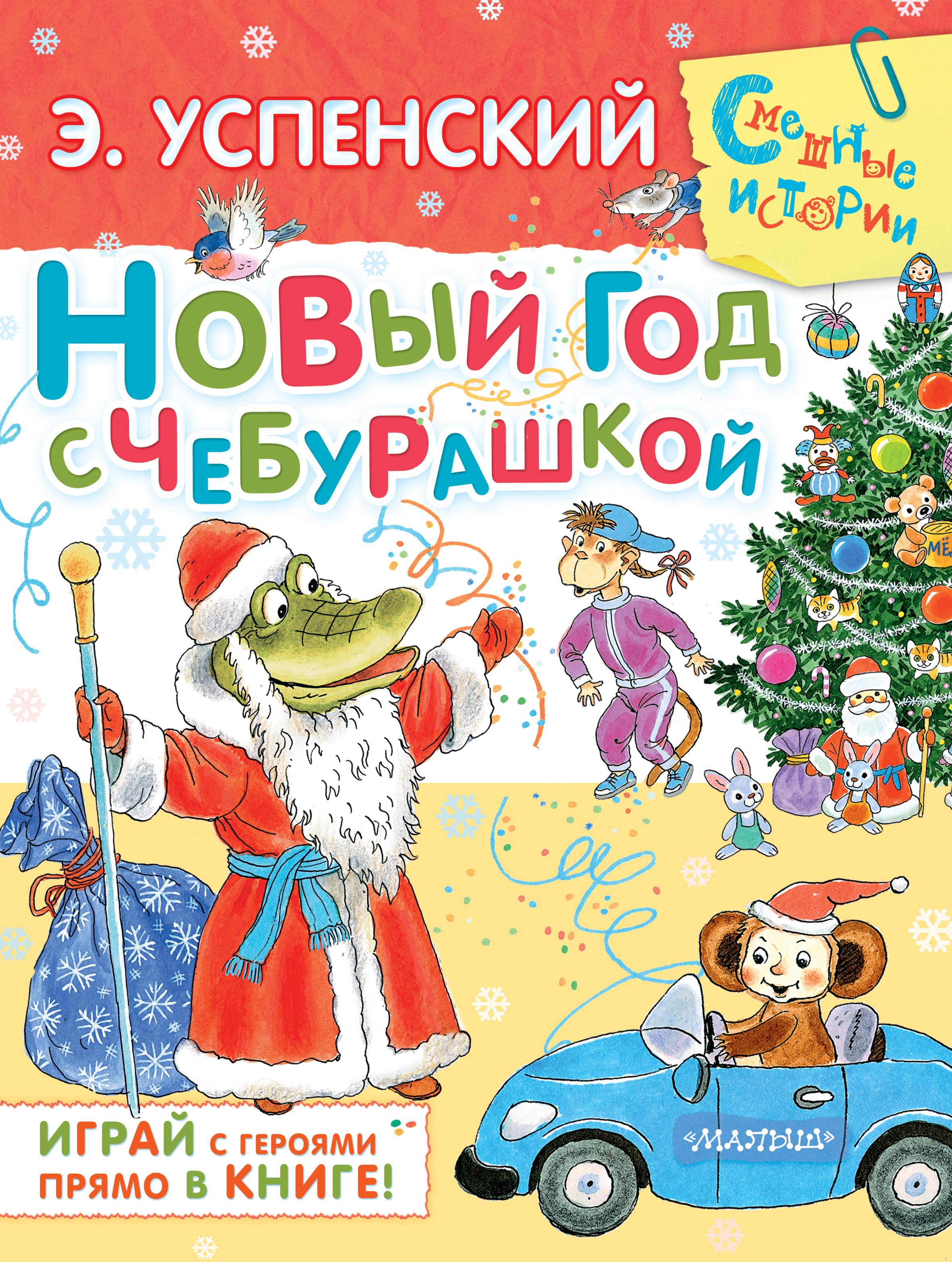 Эдуард Успенский Новый год с Чебурашкой