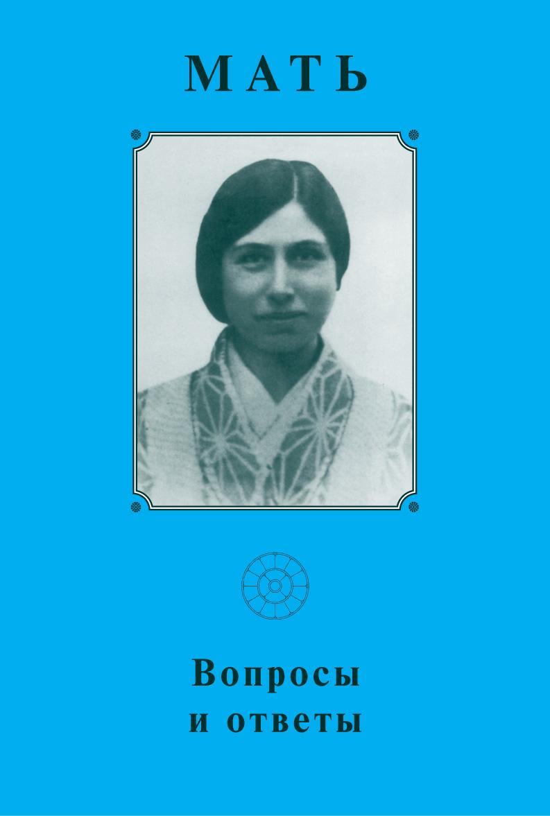 Мать. Вопросы и ответы 1929–1931 гг