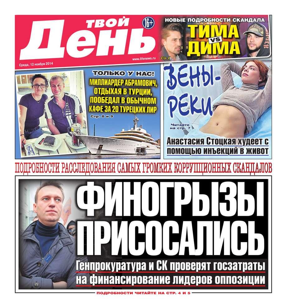 Редакция газеты Твой день Твой день 252-2014