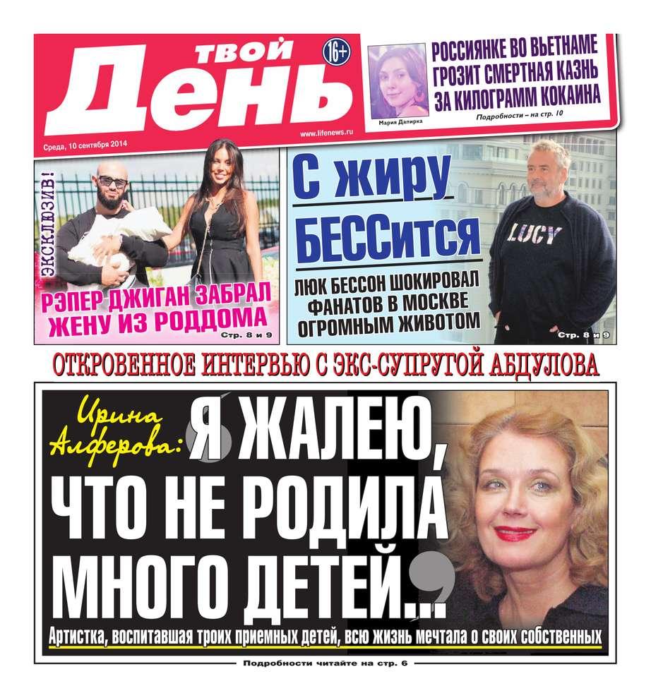 Редакция газеты Твой день Твой день 200-2014
