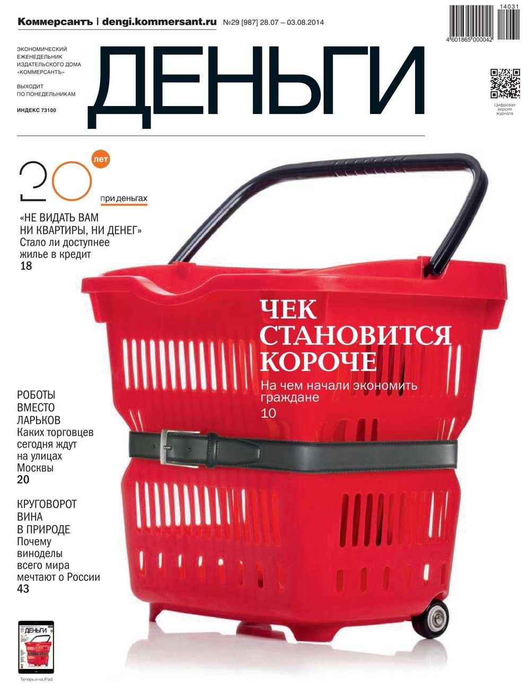 КоммерсантЪ Деньги 29-2014