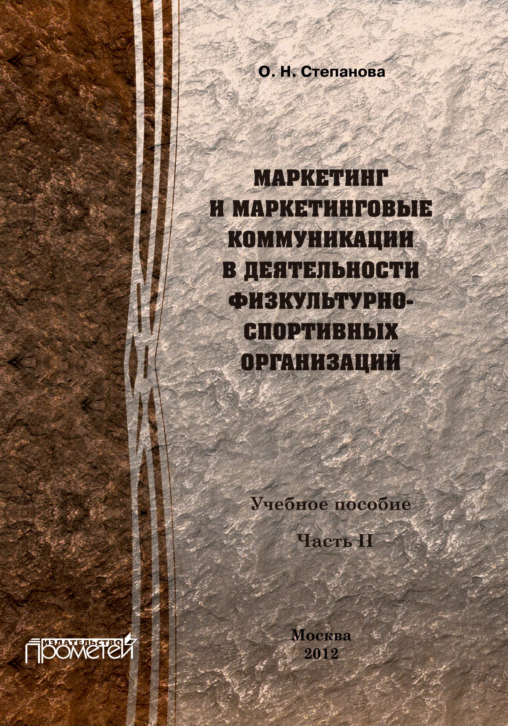 О. Н. Степанова Маркетинг и маркетинговые коммуникации в деятельности физкультурно-спортивных организаций. Часть II и в утехин о метауровне коммуникации в ходе совместной деятельности