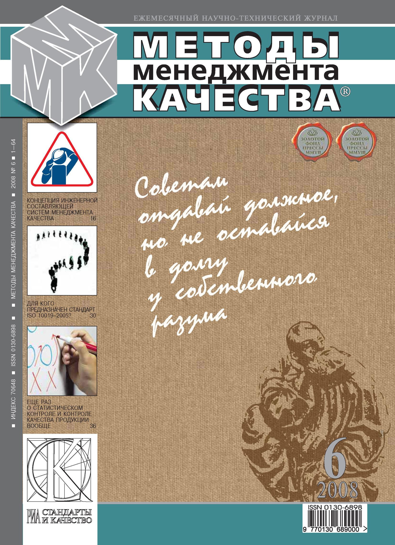 Отсутствует Методы менеджмента качества № 6 2008 журнал english 2005 12