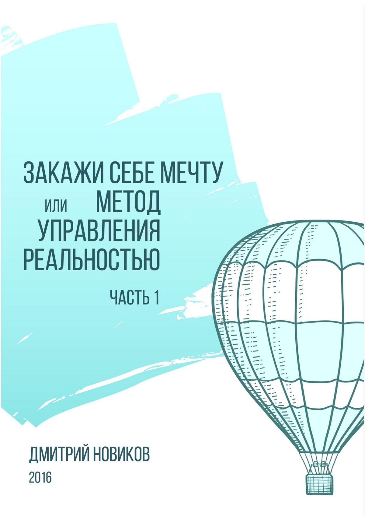 Дмитрий Новиков Закажи себе мечту, или Метод управления реальностью. Часть 1 анжелика рыбак поисксилы чем ты сможешь пожертвовать