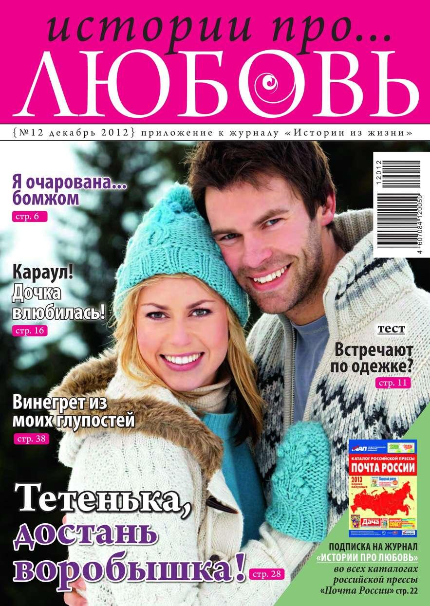 Редакция журнала Успехи. Истории про любовь Истории про любовь 12-2012