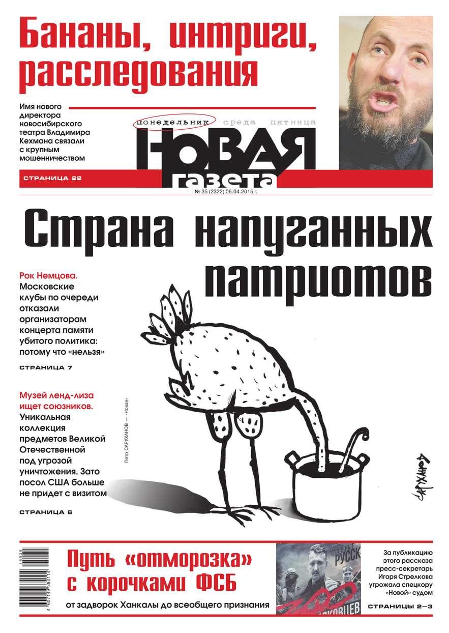 Редакция газеты Новая Газета Новая газета 35-2015 редакция газеты новая газета новая газета 99 2015
