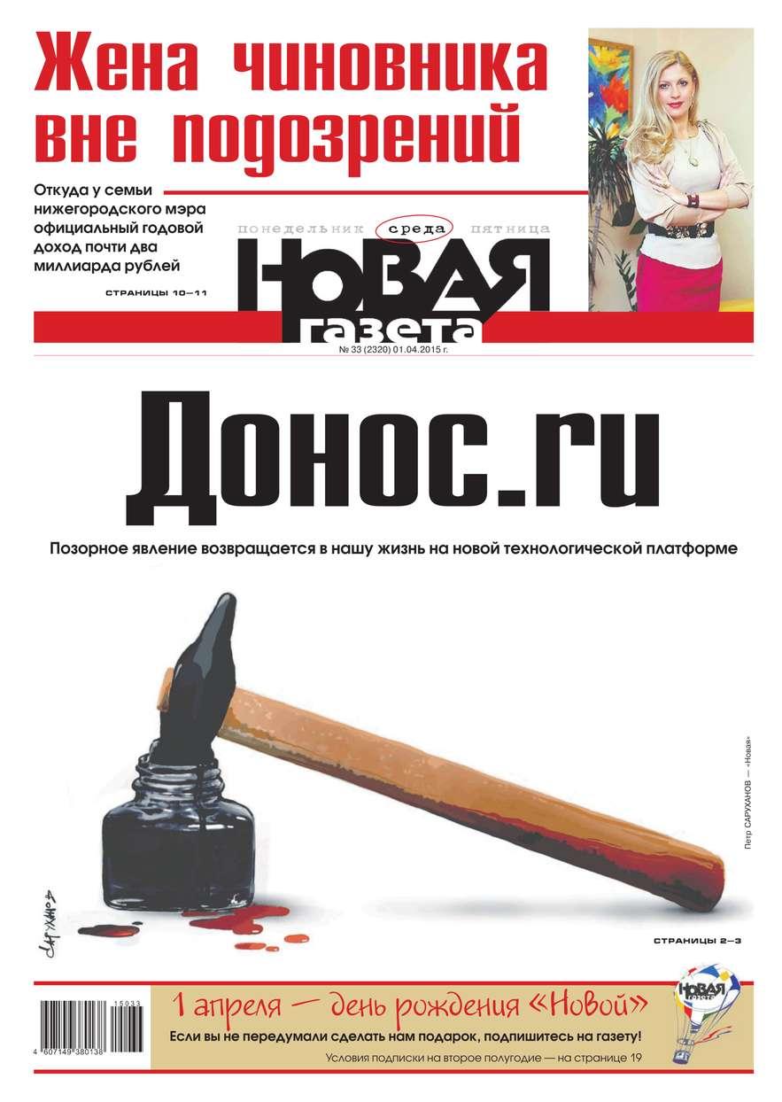 цена Редакция газеты Новая Газета Новая газета 33-2015