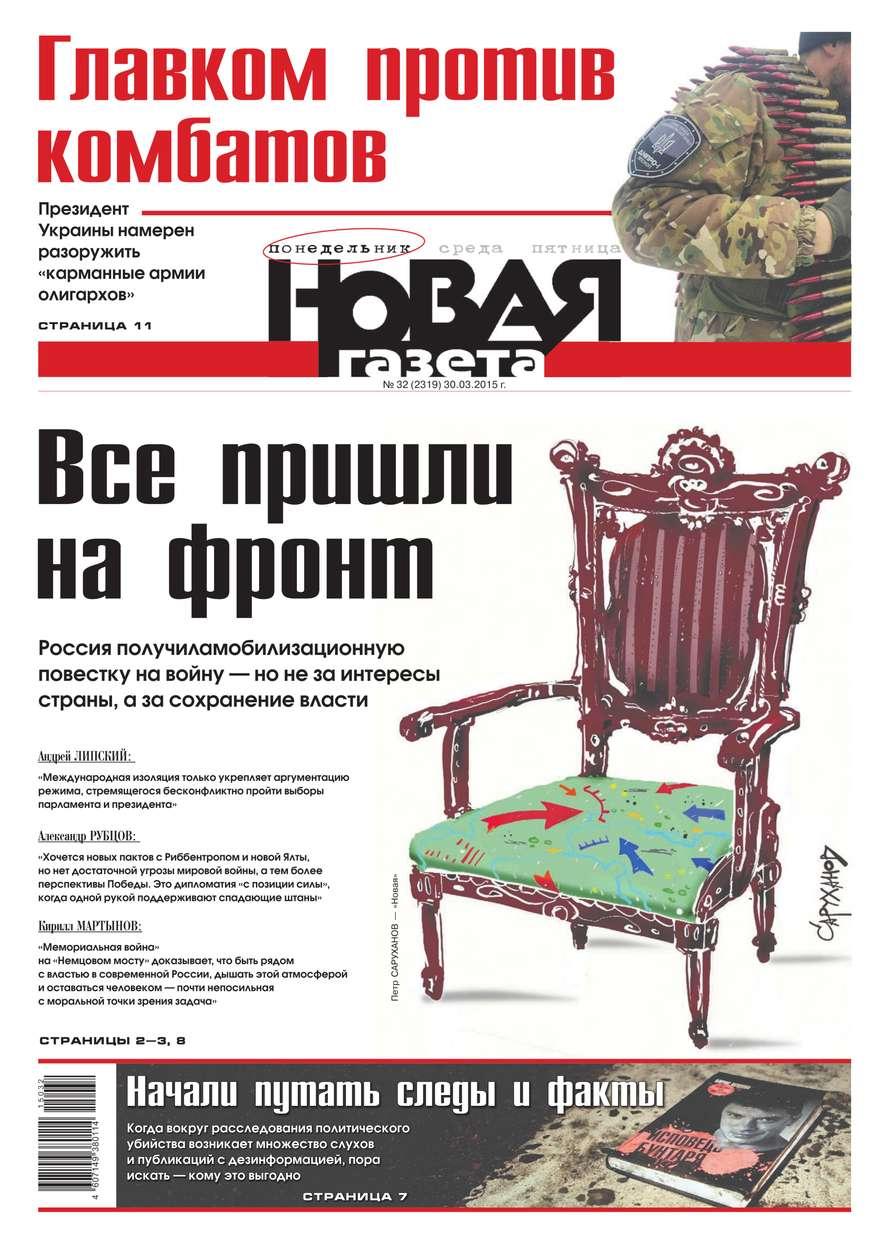 Редакция газеты Новая Газета Новая газета 32-2015 редакция газеты новая газета новая газета 117 2015