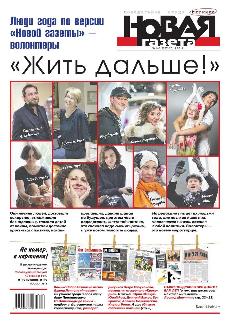 Новая газета 146-2014